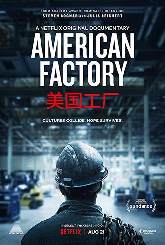 American Factory cover - Credit IMDB